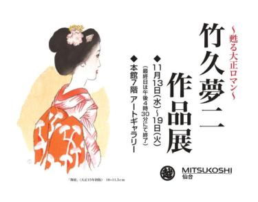 大正ロマン「竹久夢二」作品展 仙台開催のお知らせ