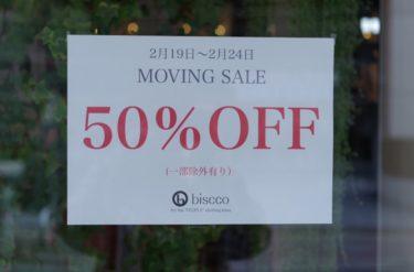 【移転50%OFFセール】仙台古着屋ビスコがMOVING SALE開催