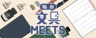 【仙台文具MEETS】手帖やインクなど文具好きのための交流イベントが仙台で開催