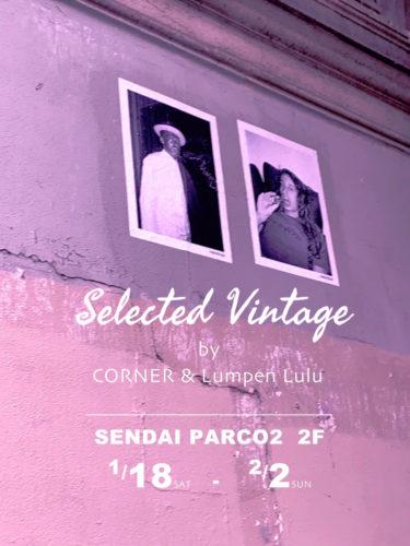 【期間限定】CORNER×Lumpen Luluの古着屋合同ポップアップを仙台パルコ2にて開催!